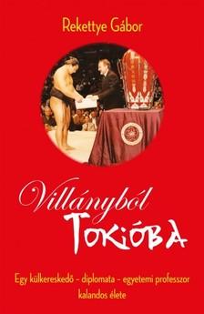 Rekettye Gábor - Villányból Tokióba. Egy külkereskedő - diplomata - egyetemi professzor kalandos élete [eKönyv: epub, mobi]