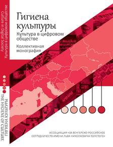 szerk.: Dr. Szűcs Olga - Kultúra és higiénia 5. Kultúra a digitális társadalomban