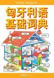 Helen Davies - Nicole Irving - Kezdők magyar nyelvkönyve kínaiaknak - Hanganyag letöltő kóddal
