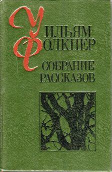 William Faulkner - Összegyűjtött történetek (orosz) [antikvár]