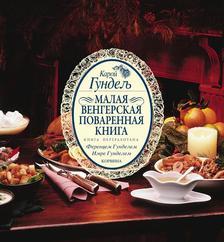 GUNDEL KÁROLY - Kis magyar szakácskönyv (új) - orosz