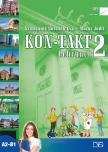 KON-TAKT 2. A2-B1 LEHRBUCH *NAT