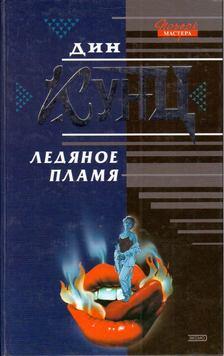 Dean R. Koontz - Hideg tűz (orosz) [antikvár]