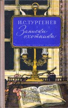 Ivan Turgenyev - Egy vadász feljegyzései (orosz) [antikvár]