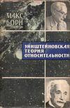 Born, Max - Einstein relativitás elmélete (orosz) [antikvár]