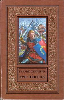 Henryk Sienkiewicz - Kereszteslovagok (orosz) [antikvár]