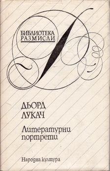 Lukács György - Irodalmi portrék (bolgár) [antikvár]