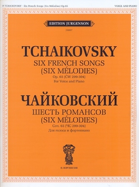 Tchaikovsky - SIX FRENCH SONGS (SIX MÉLODIES) OP.65 (CW 299-304) FOR VOICE AND PIANO