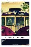 Venyegyikt Jerofejev - Moszkva-Petuski