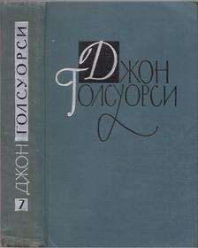John Galsworthy - A gazdag férfiu / A sötét virág (orosz) [antikvár]