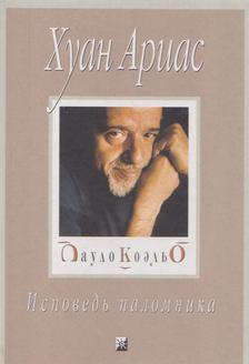 ARIAS, JUAN - Paulo Coelho: egy zarándok vallomásai (orosz) [antikvár]