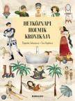 ©tepánka Sekaninová - Hétköznapi holmik krónikája