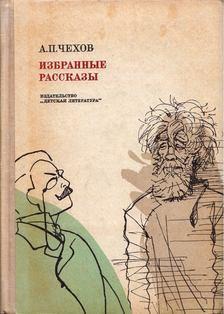 Anton Pavlovics Csehov - Válogatott elbeszélések (orosz) [antikvár]