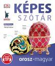 P. Márkus Katalin (szerk.) - Képes szótár orosz-magyar (audio alkalmazással)