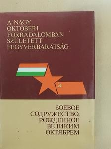 Györkei Jenő - A Nagy Októberi Forradalomban született fegyverbarátság [antikvár]