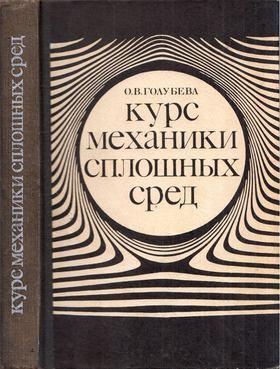 Olga Golubeva - Kontinuum mechanika tankönyv (orosz) [antikvár]