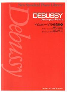 DEBUSSY - OEUVRES POUR PIANO 1: PRÉLUDES 1er LIVRE (TAKASHI YAMAZAKI)