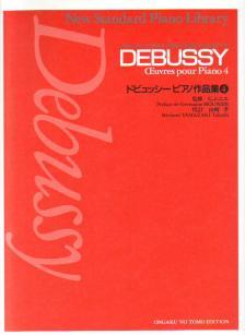 DEBUSSY - OEUVRES POUR PIANO 4 (TAKASHI YAMAZAKI)
