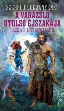 Szergej Lukjanyenko - A varázsló utolsó éjszakája - Összegyűjtött novellák 2. [eKönyv: epub, mobi]