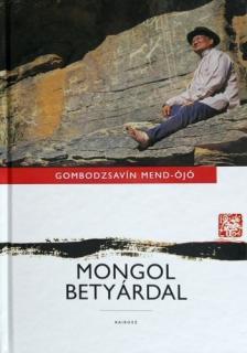 Mend-Ójó, Gombodzsavín - Mongol betyárdal