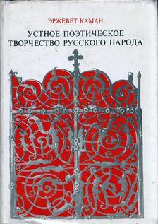 Kámán Erzsébet - Orosz népköltészet (orosz) [antikvár]