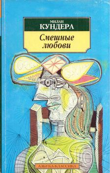 Milan Kundera - Nevetséges szerelmek (orosz) [antikvár]