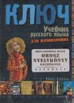 Irina Oszipova - KULCS - OROSZ NYELVKÖNYV I.
