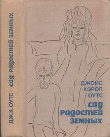 Joyce Carol Oates - A földi gyönyörök kertje (orosz) [antikvár]