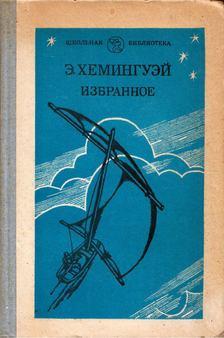 Ernest Hemingway - Hemingway válogatott művei (orosz) [antikvár]