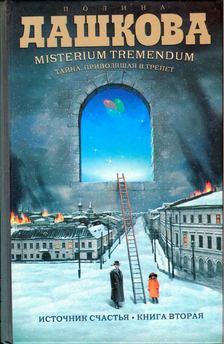 Polina Daskova - Misterium tremendum (orosz) [antikvár]
