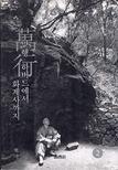 Manhaeng: A Harvardtól a Hwagyesa Templomig 2. (koreai) [antikvár]