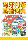 Helen Davies - Gulyás Csenge - Kezdők magyar nyelvkönyve kínaiaknak (CD melléklettel)