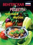Kolozsvári Ildikó és Hajni István - Szakácsfüzet orosz nyelven