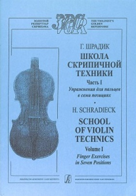 SCHRADIECK - SCHOOL OF VIOLIN TECHNICS VOL.I, FINGER EXERCISES IN SEVEN POSITIONS - UJJGYAKORLATOK