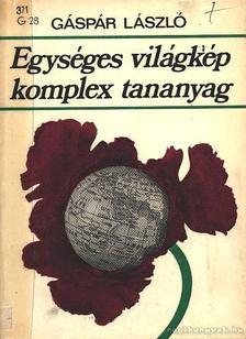 Gáspár László - Egységes világkép komplex tananyag [antikvár]