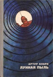 Arthur C. Clarke - Holdpor (orosz) [antikvár]