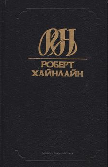 Robert A. Heinlein - Csillagbestia / Alagút az égen (orosz) [antikvár]