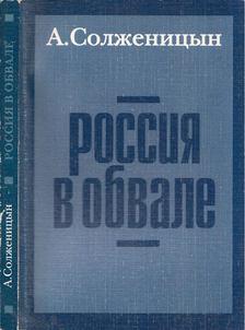 """Alekszandr Szolzsenyicin - Az """"orosz kérdés"""" a XX. század végén (orosz) [antikvár]"""