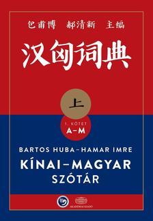 Bartos Huba, Hamar Imre - Kínai-magyar szótár I-II. kötet