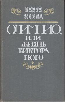 André Maurois - Olimpio, avagy Victor Hugo élete (orosz) [antikvár]