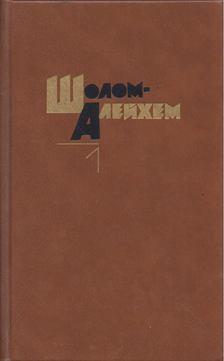 SÓLEM ALÉCHEM - Sólem Aléchem összegyűjtött művei I. (orosz) [antikvár]