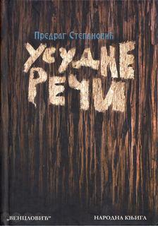 Stepanovic Predrag - Végzetes szavak (szerb) [antikvár]