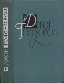 John Galsworthy - Egy devoni férfi / Kommentárok / Vegyes írások (orosz) [antikvár]