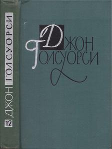 John Galsworthy - A nyugalmas szálló / A kis ember és más szatírák / Öt rövid történet (orosz) [antikvár]