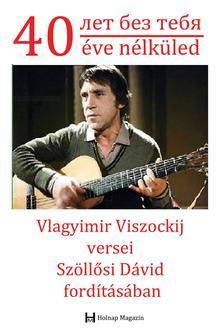 Szöllősi Dávid - Szöllősi Dávid: 40 éve nélküled (Vlagyimir Viszockij versfordításai)