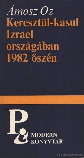 Ámosz Oz - Keresztül-kasul Izrael országában 1982 őszén [antikvár]