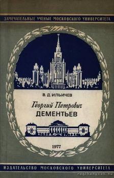 Iljicsev, V. D. - Georgij Petrovics Gyementyev (??????? ???????? ?????????) [antikvár]