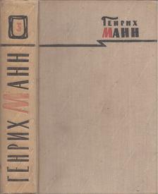 Heinrich Mann - Az alattvaló / Szegények (orosz) [antikvár]
