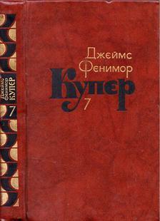 J. F. Cooper - A Monokinok (orosz) [antikvár]