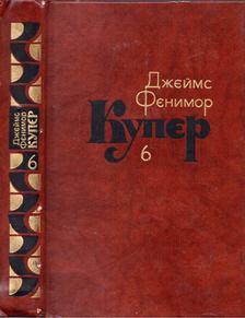 J. F. Cooper - A Fenevad avagy az első hadiösvény (orosz) [antikvár]